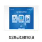 智慧基站能源管理系统
